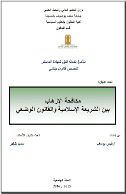 مذكرة ماستر: مكافحة الإرهاب بين الشريعة الإسلامية والقانون الوضعي PDF