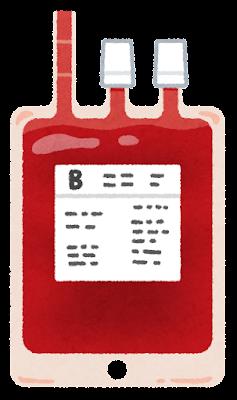 血液パック・輸血パックのイラスト(B型)