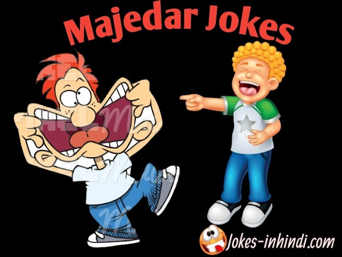 Majedar jokes | latest funny majedar jokes in hindi