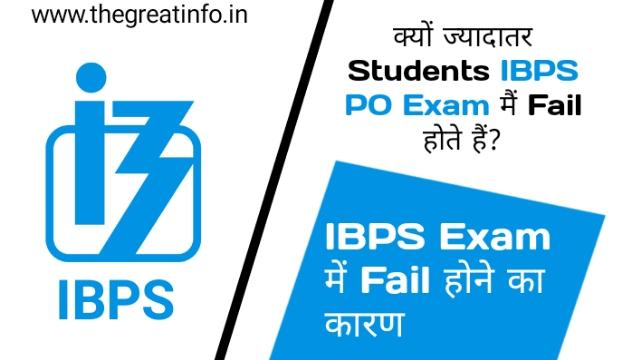 IBPS PO exam में fail होने के कारण | Reasons why most candidates fail in the IBPS PO examination