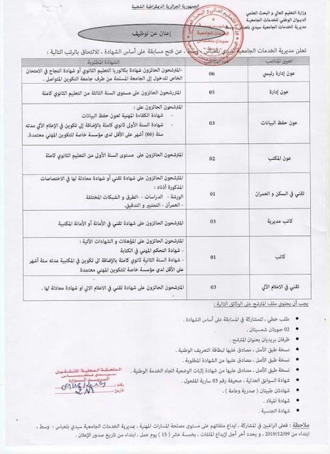 إعلان عن توظيف بمديرية الخدمات الجامعية لولاية سيدي بلعباس ديسمبر 2019