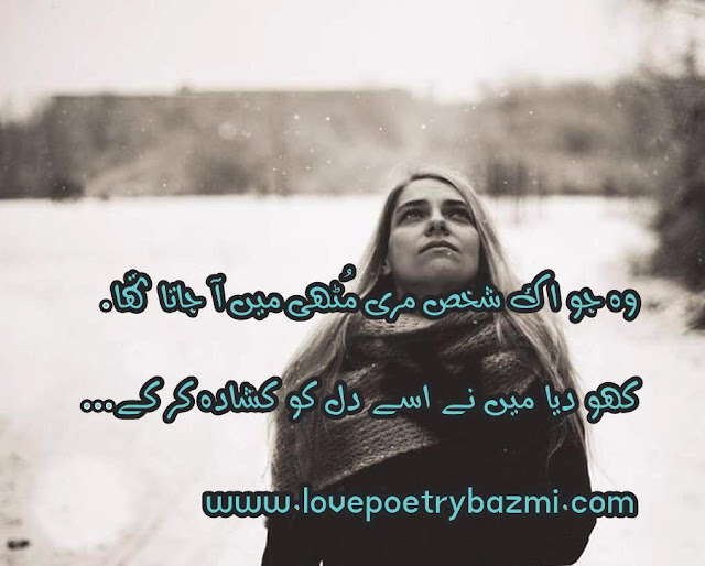 Urdu-Love-Poetry