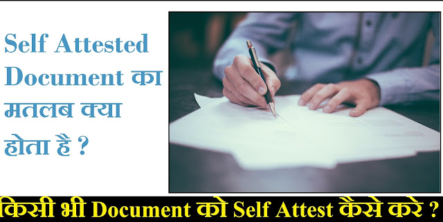 Self Attested Meaning In Hindi | Self Attested Document का मतलब क्या होता है?