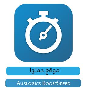 تحميل برنامج تسريع الحاسوب بالعربي اخر اصدار Download Auslogics BoostSpeed 2018 مجانا
