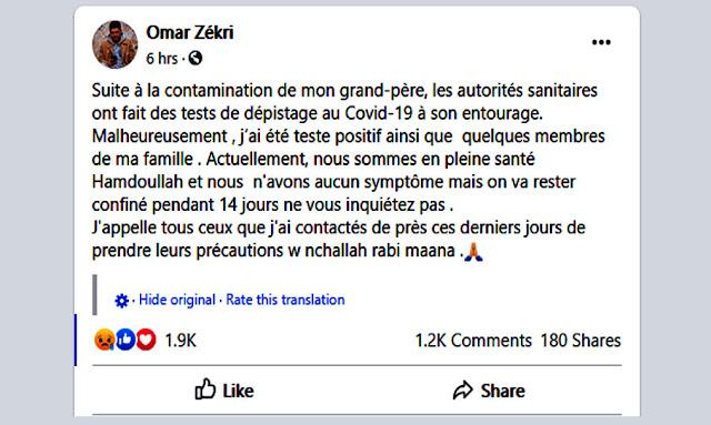 عمر زكري يعلن إصابته بفيروس كورونا