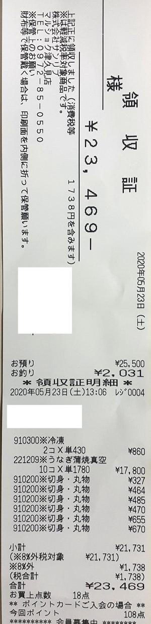 マルショク 津久見店 2020/5/23 のレシート
