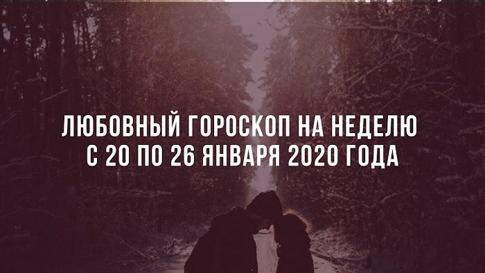 Любовный гороскоп на неделю с 20 по 26 января 2020 года