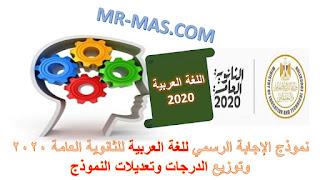 نموذج الإجابة الرسمي للغة العربية للثانوية العامة 2020 وتوزيع الدرجات وتعديلات النموذج