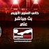 مشاهدة مباراة ليفربول وتشيلسي بث مباشر بتاريخ 14-08-2019 كأس السوبر الأوروبي