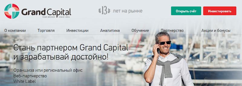 Мошеннический сайт ru.grandbroker.com – Отзывы, развод. Grand Capital ltd мошенники