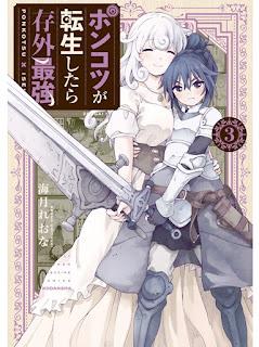 ポンコツが転生したら存外最強 Ponkotsu ga Tensei Shitara Zongai Saikyo free download