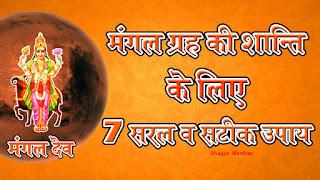 Mangal Grah Ki Shanti Aur Dosh Door Karne Ke Liye Upay