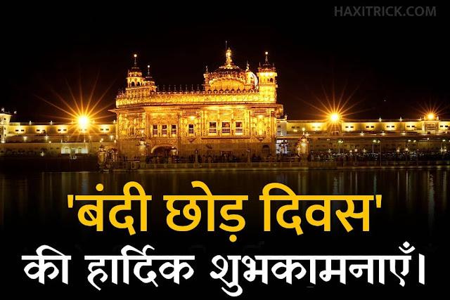 Happy Bandi Chhor Diwas Ki Hardik Shubhkamnaye 2020