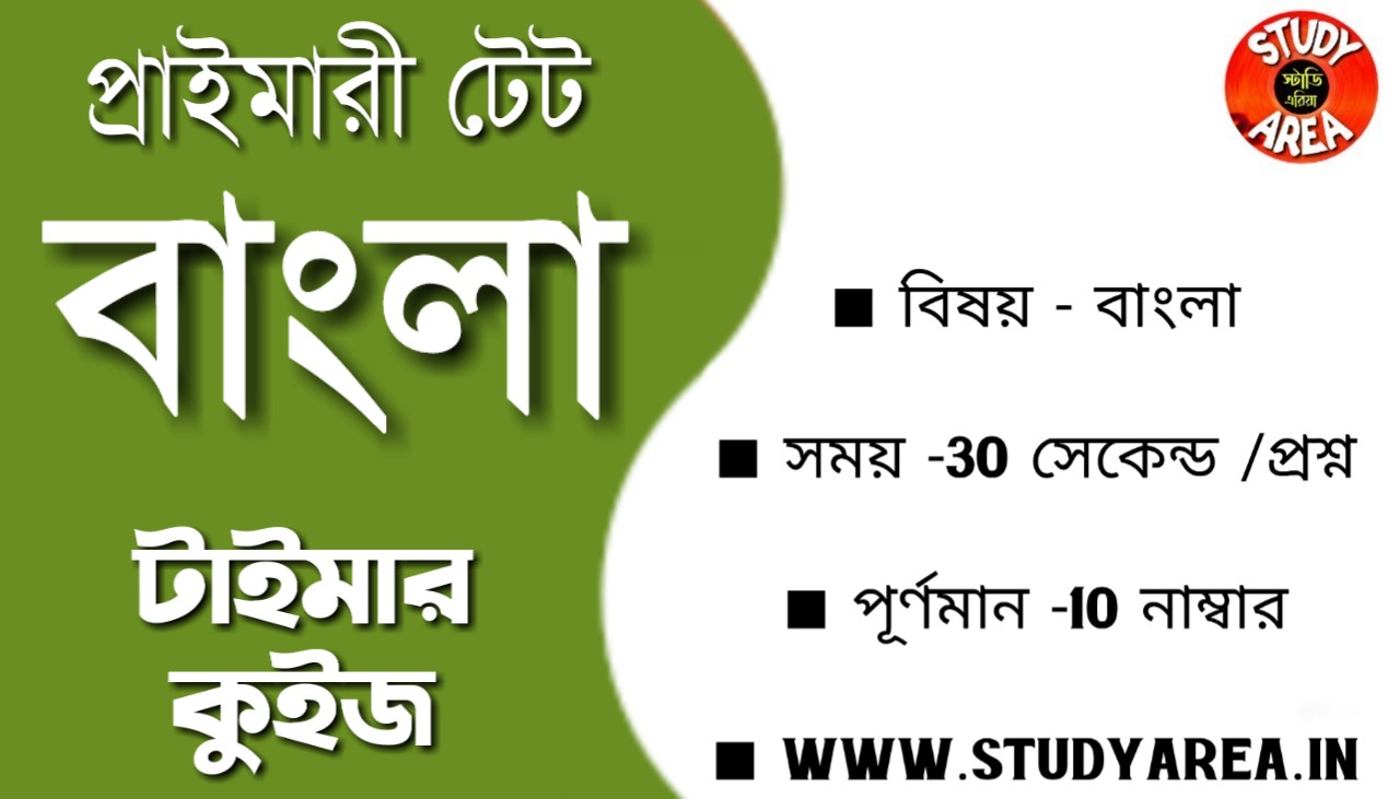WB Primary Tet Online Mock Test in Bengali