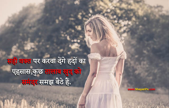 FB STATUS in Hindi, Attitude Status In FB | fb status love | lajawab fb status in hindi