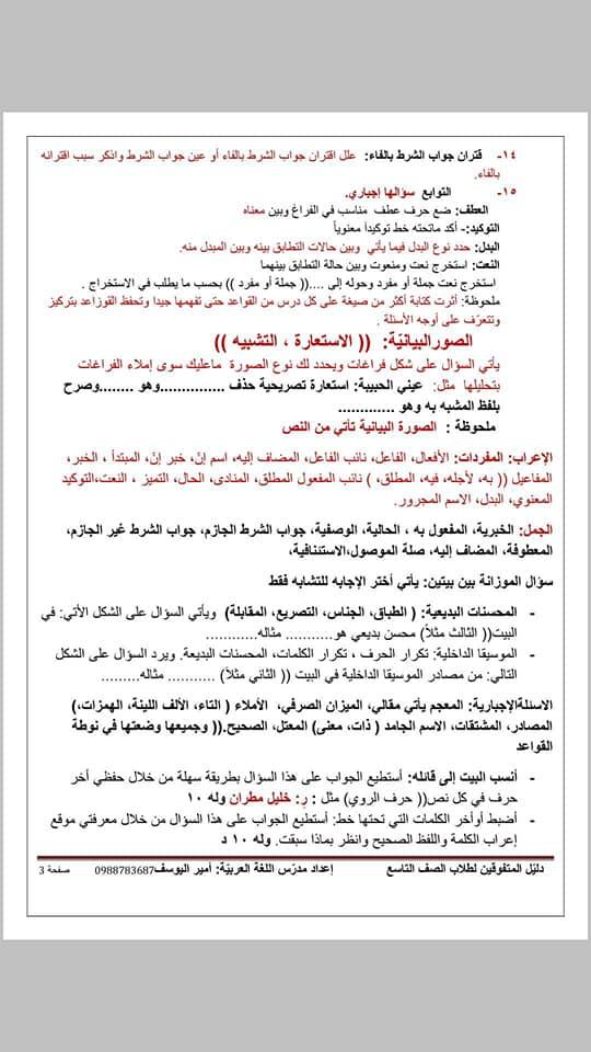 تحميل حل كتاب الجغرافيا للصف التاسع سوريا 2020