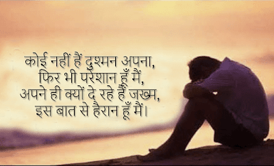 best sad status in hindi for life