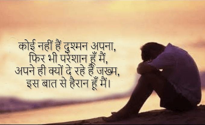 Best sad status in hindi for life