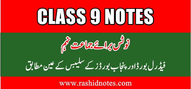9th Class Notes For All Subjects 2021