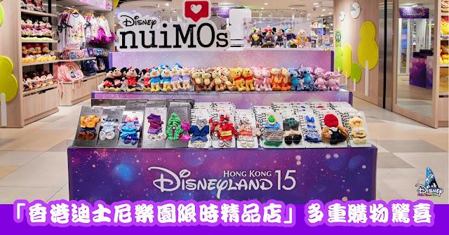 一田百貨(沙田)「香港迪士尼樂園限時精品店」呈獻多重購物驚喜, Special-Offers-for-Hong-Kong-Disneyland-Resort-YATA-Pop-up-Store