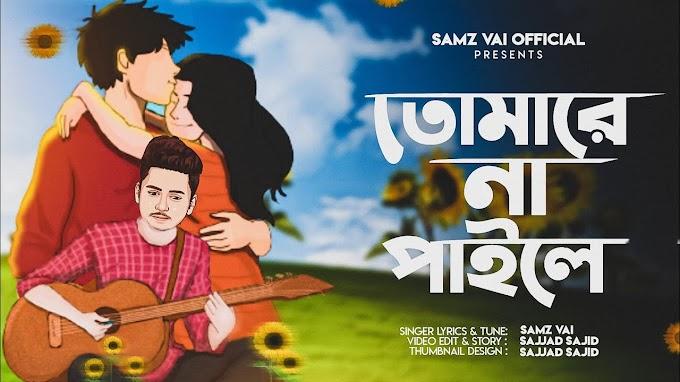 Tomare Na Paile Lyrics (তোমারে না পাইলে) Samz Vai Song