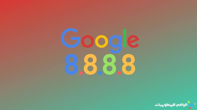 كيفية رفع سرعة التنزيل في متصفح جوجل كروم