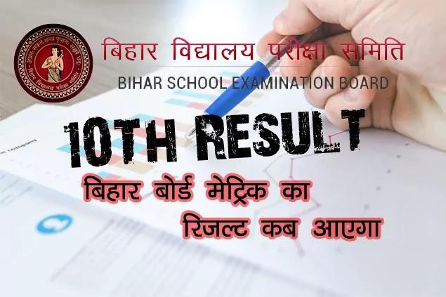 बिहार बोर्ड मेट्रिक का रिजल्ट कब आएगा - BSEB Matric (10th) Ka result kab aayega