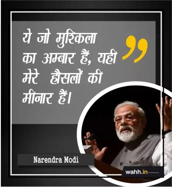 Motivational Narendra Modi Quotes In Hindi