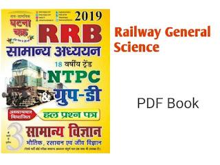 ghatna-chakra-rrb-ntpc-science-pdf