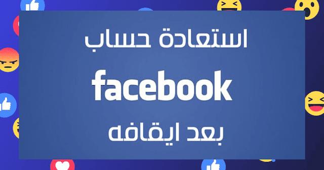 تم تعطيل حسابك على فيسبوك لأنه لم يتبع معايير مجتمعنا. لقد راجعنا هذا القرار من قبل ولا يمكن إلغاؤه.  تم تعطيل حسابك إذا كنت مؤهلاً لاستخدام فيسبوك انتهاك معايير مجتمع فيسبوك