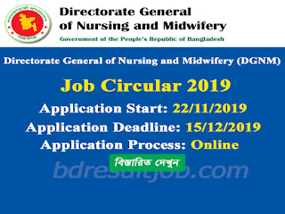 Directorate General of Nursing and Midwifery (DGNM) Job Circular 2019
