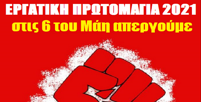 Το ΜΕΤΑ καλεί στην απεργιακή συγκέντρωση στις 6 Μάη στο Ναύπλιο