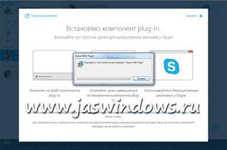 Установка плагина SkypeWebPlugin к онлайн skype.