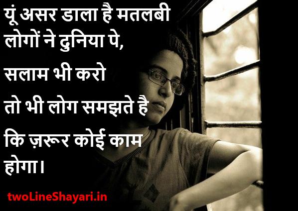 Matlab Shayari Status, Matlab Shayari Photo, Matlab Shayari Dp