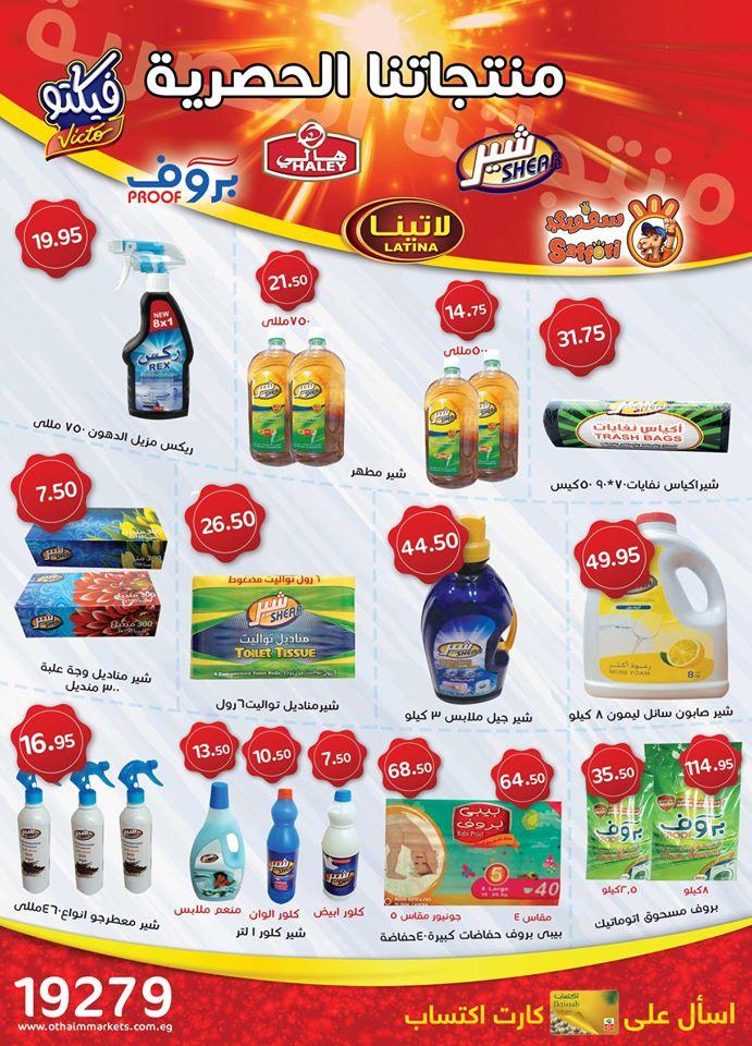 عروض العثيم مصر من 1 مايو حتى 15 مايو 2020 رمضان كريم