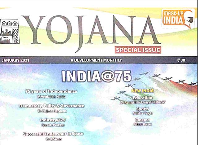 YOJANA MAGAZINE January  2021 PDF DOWNLOAD