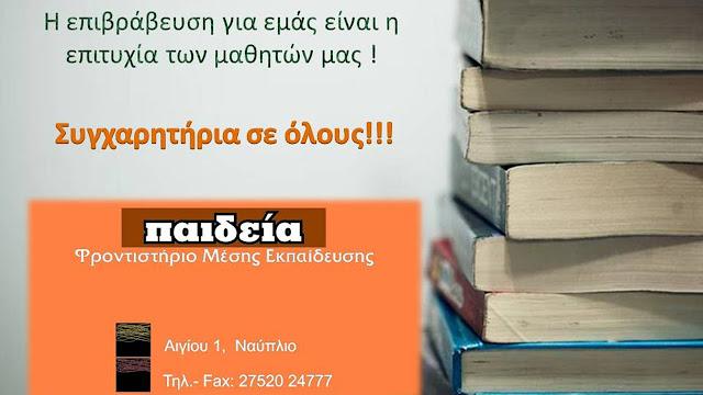 Υψηλές επιδόσεις και πρωτιές για τους μαθητές του φροντιστηρίου «Παιδεία» στο Ναύπλιο
