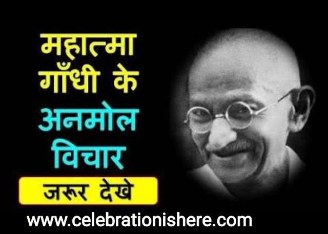 Mahatma Gandhi quotes in hindi, महात्मा गाँधी के अनमोल विचार