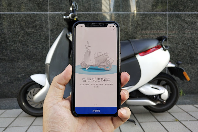 Gogoro 手機自動感應解鎖體驗 iQ System 5.0 升級