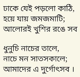 Sobar Durga Maa Lyrics