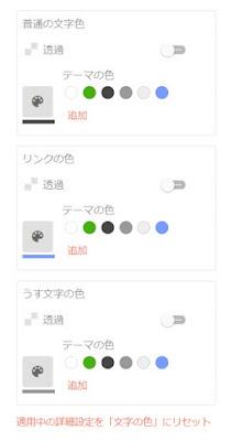 Bloggerのテーマ設定画面