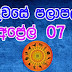 Lagna Palapala 2020-04-07| ලග්න පලාපල | රාහු කාලය | Rahu Kalaya 2020