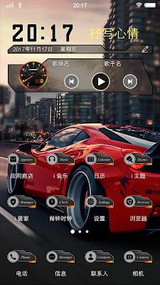 Super Car Theme itz For Vivo