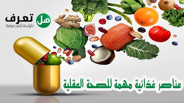 عناصر غذائية مهمة للصحة العقلية
