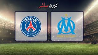 مشاهدة مباراة باريس سان جيرمان ومارسيليا بث مباشر 17-03-2019 الدوري الفرنسي