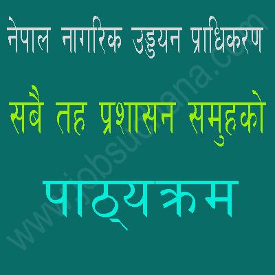 Syllabus Of Nagarik Uddyan Pradhikaran (CAAN) All Level Administration Group