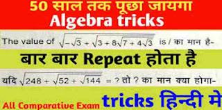 Algebra Question in Hindi