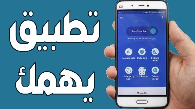 تطبيق يحتاجه كل ما يستعمل 3G و 4G على هاتفه الأندرويد