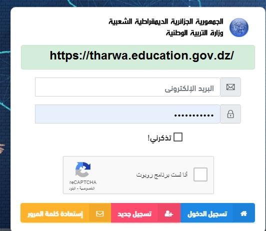 نتائج البكالوريا عن طريق فضاء اولياء التلاميذ 2021 tharwa