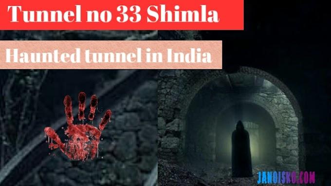 Tunnel No 33 Shimla haunted story in Hindi